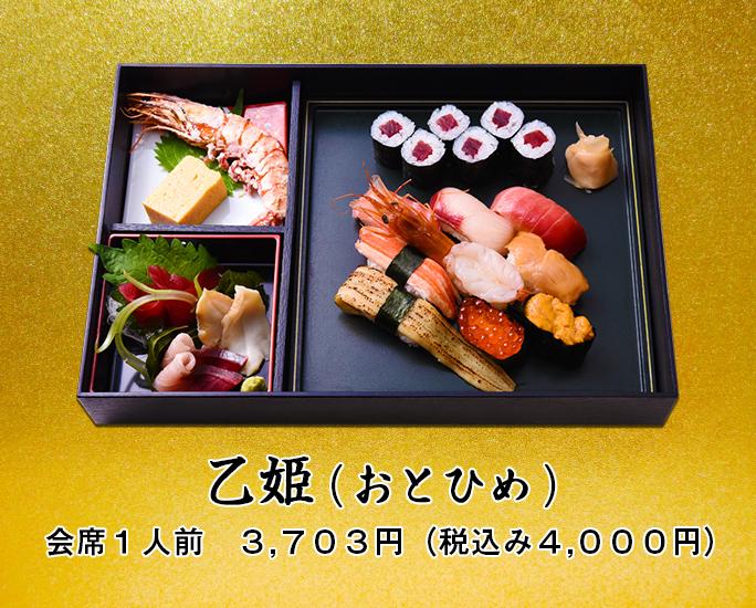 乙姫(おとひめ) 会席一人前 3、703円(税込み4、000円)画像