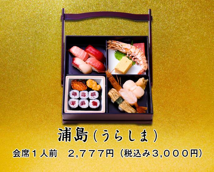 浦島(うらしま) 会席一人前 2,777円(税込み3,000円)