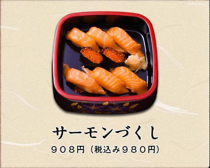 サーモンづくし 908円(税込み980円)画像