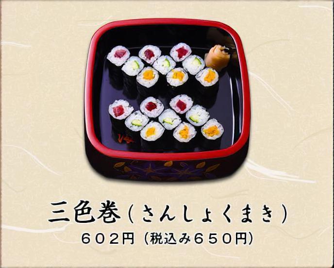 三色巻(さんしょくまき) 602円(税込み650円)画像