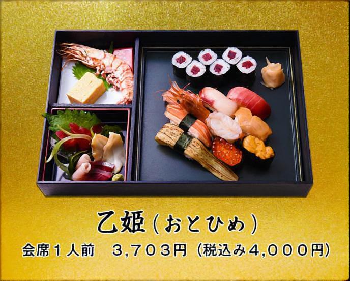 乙姫(おとひめ) 会席一人前 3,703円(税込み4,000円)