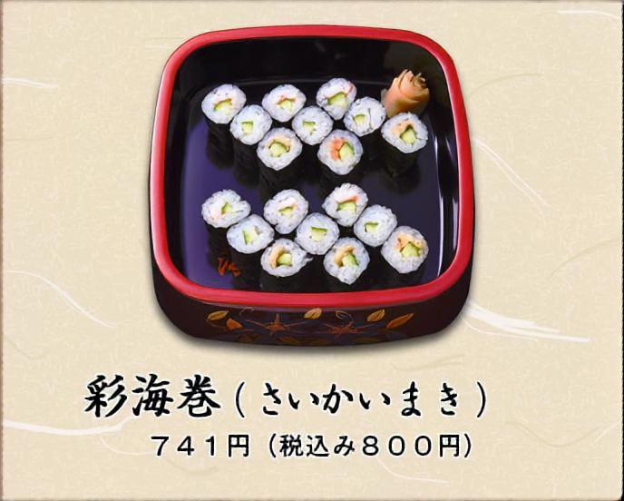 彩海巻(さいかいまき) 741円(税込み800円)画像