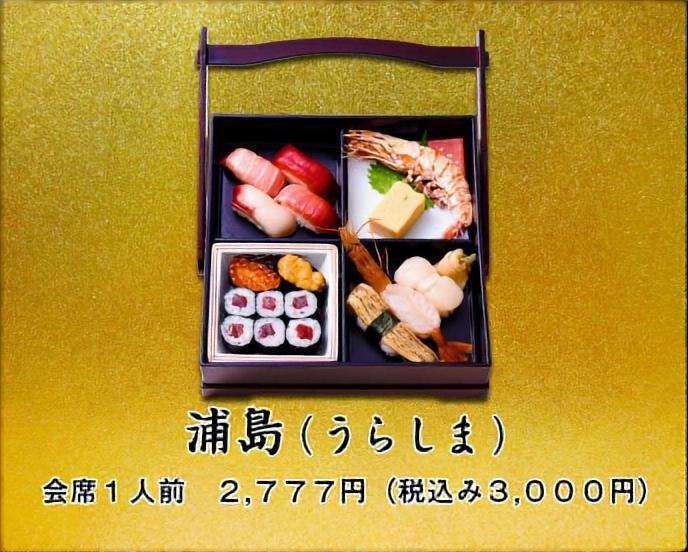 浦島(うらしま) 会席1人前 2,777円(税込み3,000円)
