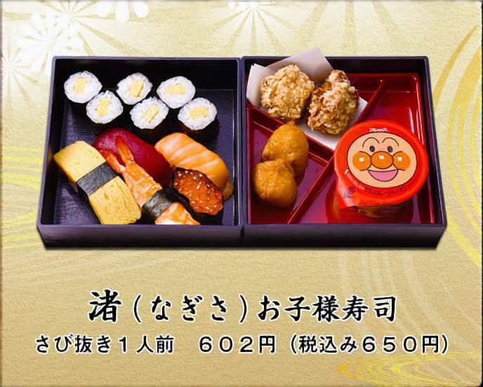 渚(なぎさ) お子様寿司一人前 602円(税込み650円)