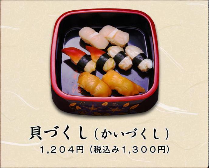 貝づくし(かいづくし 1,204円(税込み1,300円)画像