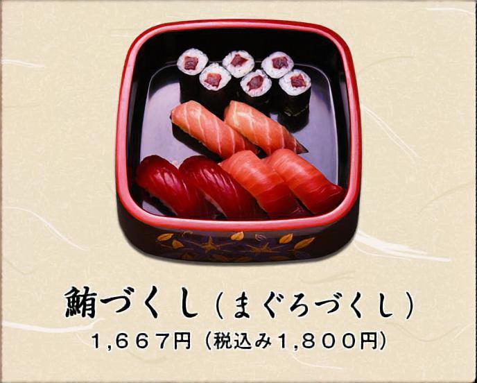 鮪づくし(まぐろづくし)1,677円(税込み1,800円)画像
