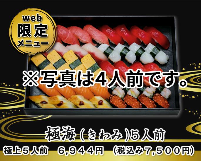 極海(きわみ)5人前 極上5人前6,944円(税込み7,500円)画像