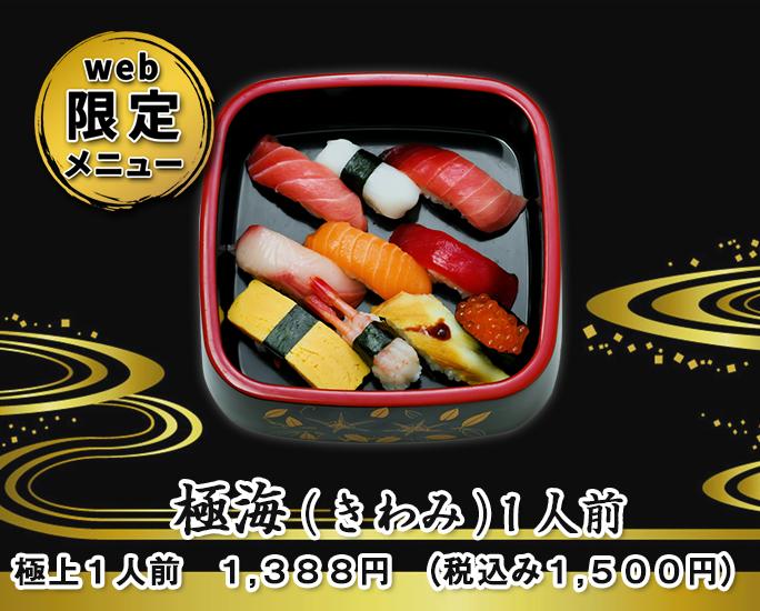 極海(きわみ)1人前 極上1人前1,388円(税込み1,500円)画像