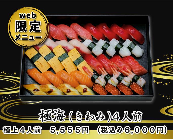 極海(きわみ)4人前 極上4人前5,555円(税込み6,000円)画像