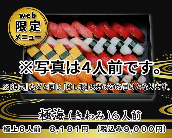 極海(きわみ)6人前 極上6人前8,181円(税込み9,000円)画像