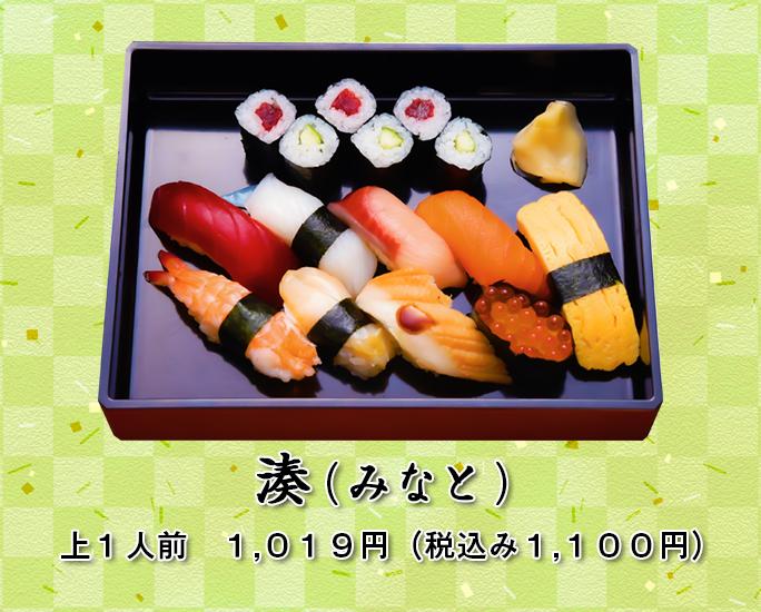 湊(みなと) 上1人前 1,019円(税込み1,100円)