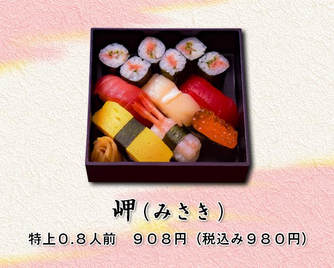 岬(みさき) 特上0,8人前 908円(税込み980円)