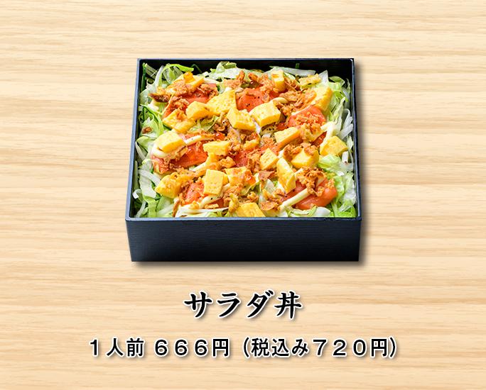 サラダ丼画像