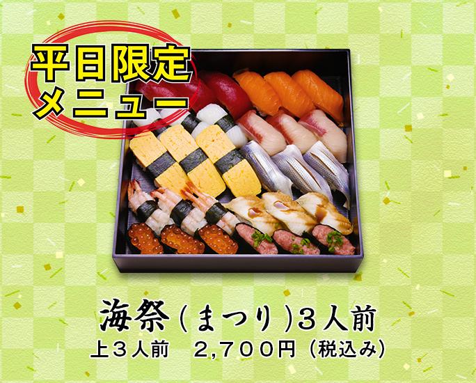 海祭(まつり) 上3人前 2、500円(税込み2、700円)画像