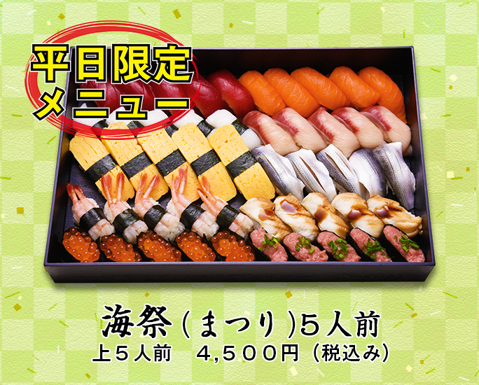 海祭(まつり)5人前 上5人前 4、167円(税込み4、500円)画像