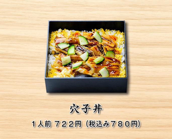 穴子丼 画像