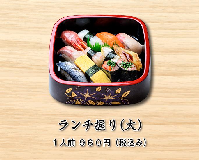 ランチ握り(大) 960円画像