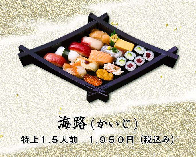 海路(かいじ) 特上1.5人前 1、805円(税込み1,905円)画像