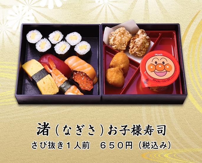 渚(なぎさ)お子様寿司 さび抜き1人前 602円(税込み650円)