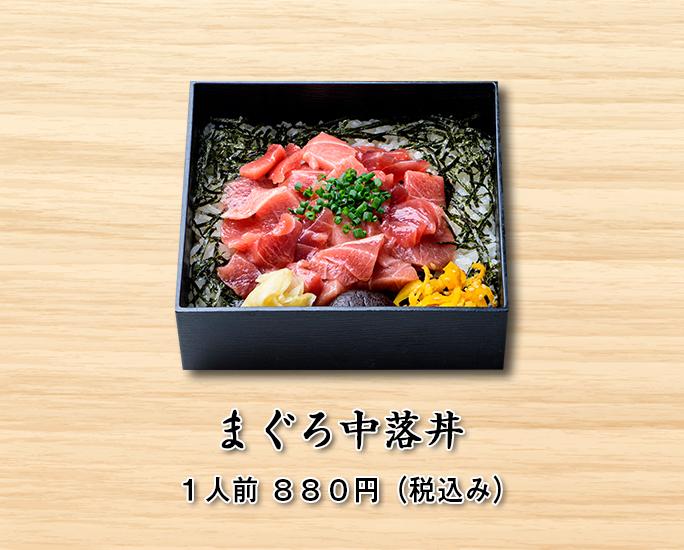 マグロ中落丼 880円画像