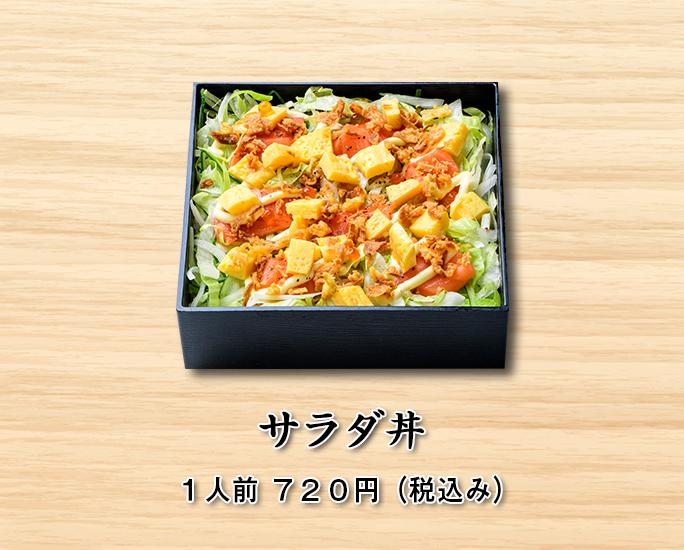 サラダ丼 720円画像