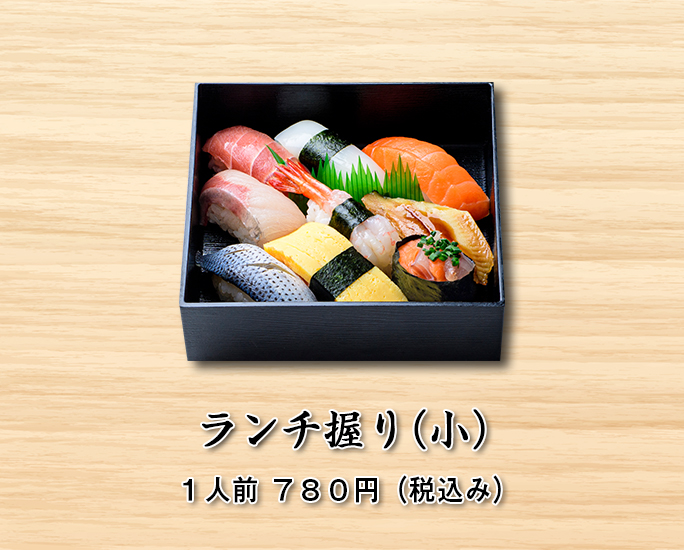 ランチ握り(小) 780円画像