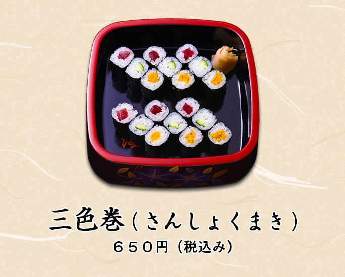 三色巻(さんしょくまき)  650円画像