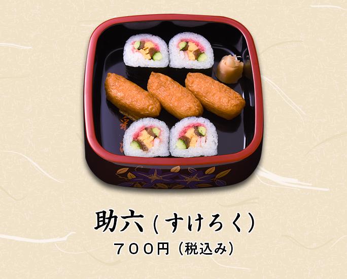 助六(すけろく) 649円(税込み700円)画像