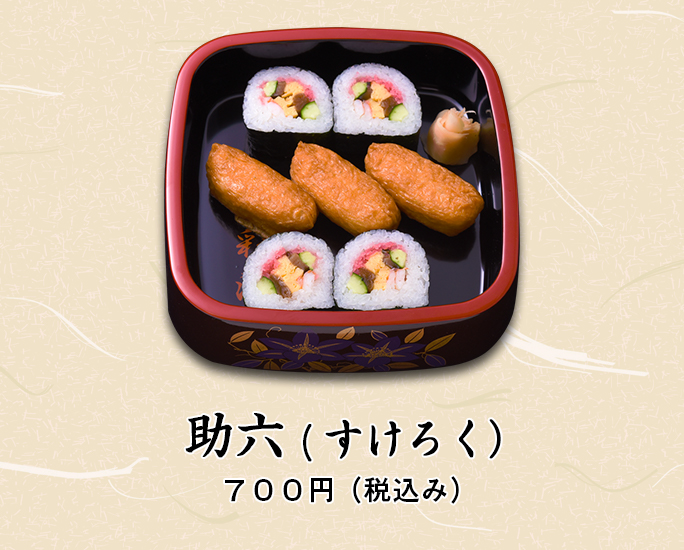 助六(すけろく) (税込み700円)画像