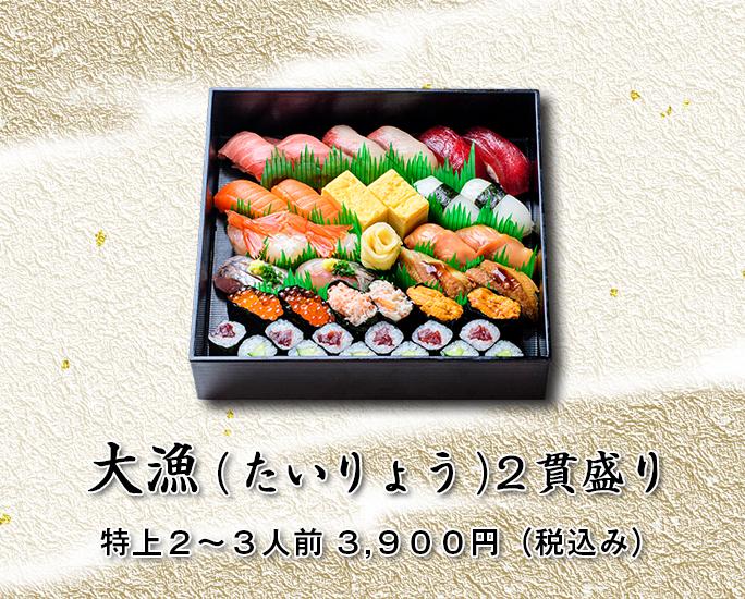 大漁(たいりょう)2貫盛り 特上2~3人前 3、545円(税込み3、900円)画像