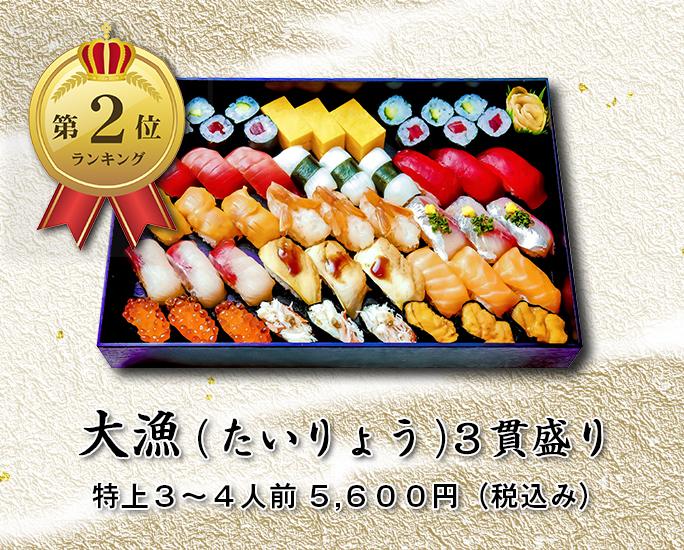 大漁3貫盛り 5,600円画像