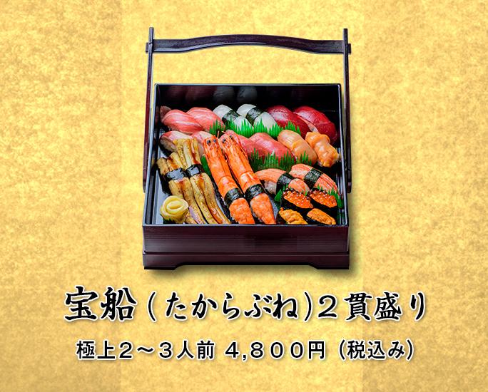 宝船2貫盛り 4,800円画像