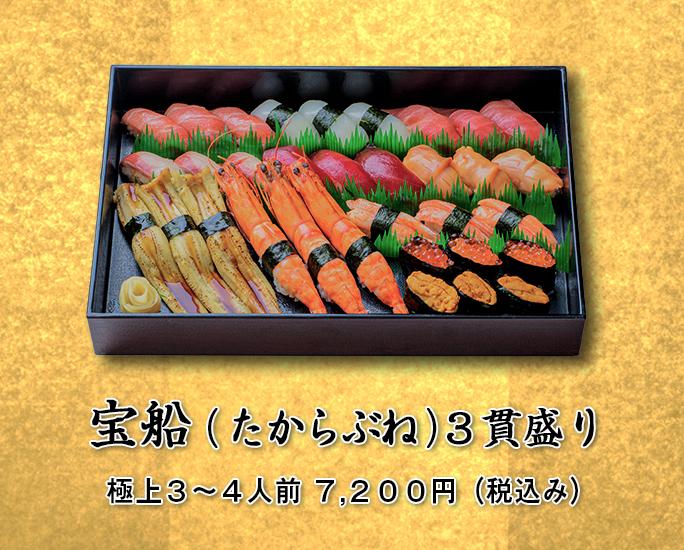 宝船3貫盛り 7,200円画像