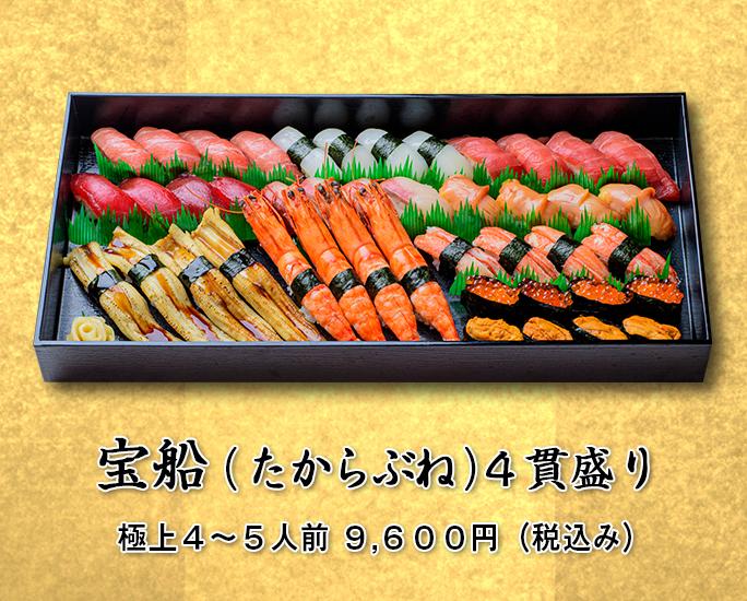 宝船4貫盛り 9,600円画像