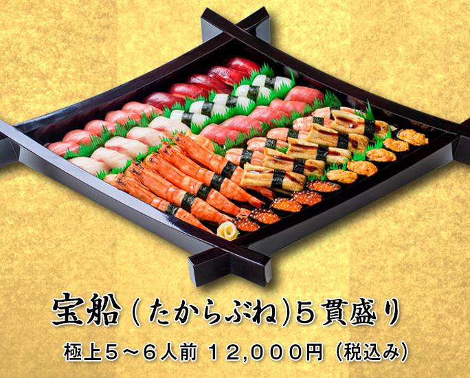 宝船5貫盛り 12,000円画像