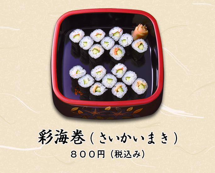 彩海巻(さいかいまき) 800円画像