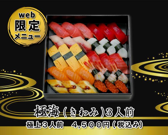 極海(きわみ)3人前 極上3人前4,166円(税込み4,500円)画像