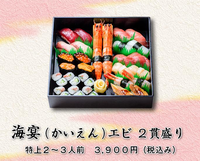 海宴エビ2貫盛り 3,900円画像