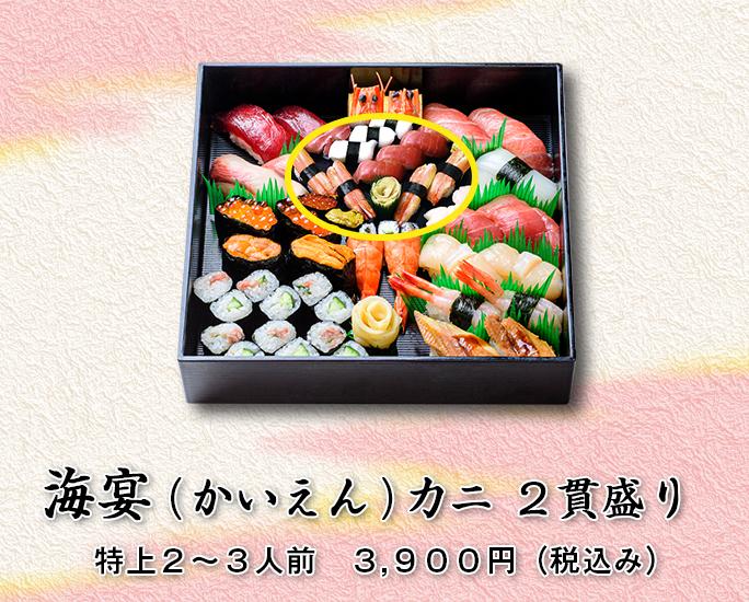 海宴カニ2貫盛り 3,900円画像