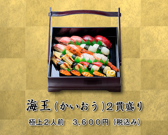 海王2貫盛り 3,600円画像