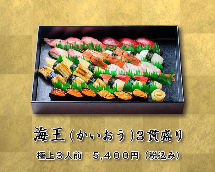 海王3貫盛り 5,400円画像