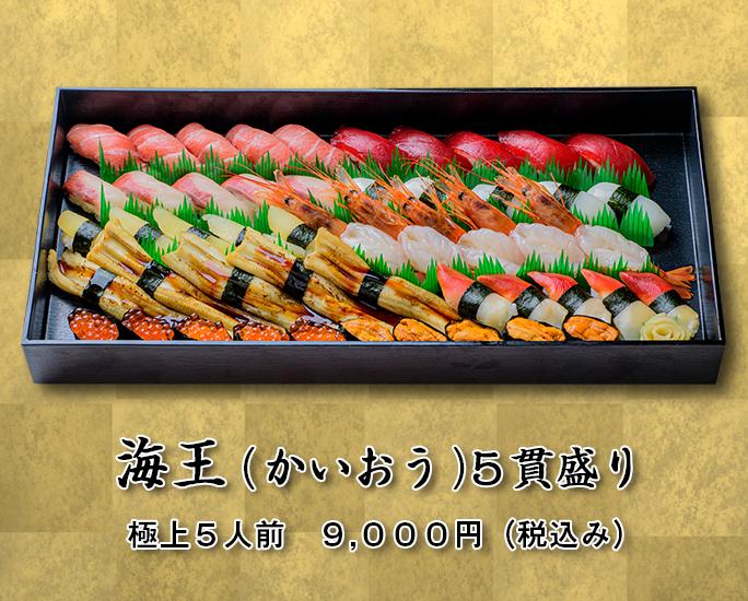 海王5貫盛り 9,000円画像