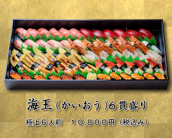 海王6貫盛り 10,800円画像