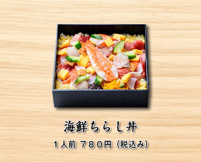 海鮮ちらし丼 780円画像