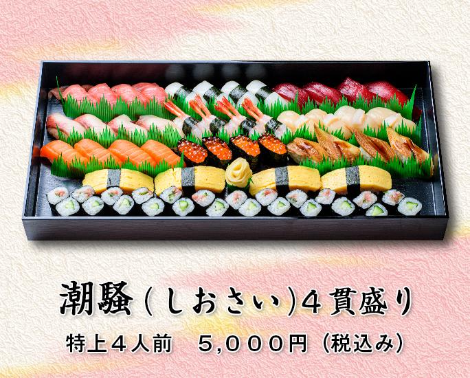 潮騒4貫盛り 5,000円画像
