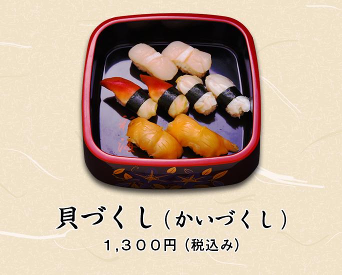 貝づくし(かいづくし) 1、204円(税込み1、3000円)画像