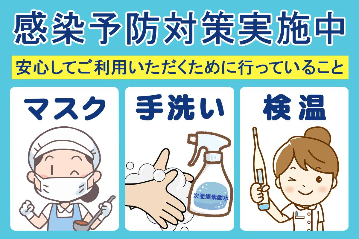 感染予防対策実施中